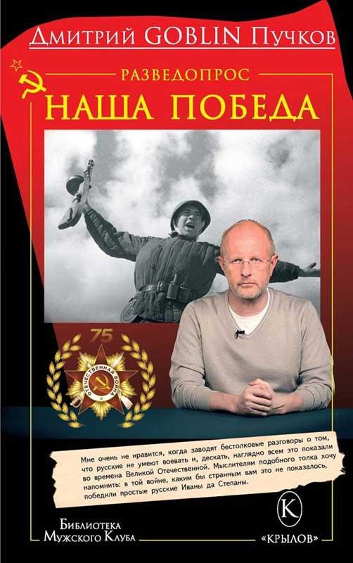 Дмитрий Goblin Пучков Наша Победа