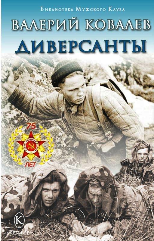 Валерий Ковалёв Диверсанты