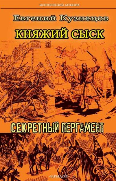 Евгений Кузнецов. Княжий сыск: Секретный пергамент