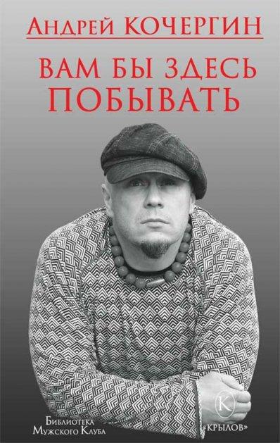 Андрей Кочергин Вамбы здесь побывать